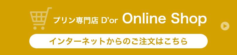プリン専門店 D'or Online Shop インターネットからのご注文はこちら